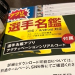 エルゴラ版Jリーグ選手名鑑2019 アプリが嬉しい