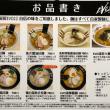 麺喰厨房 EVO2