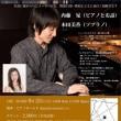 9月22日(土)歌とピアノで覗く 名曲の向こう側(本田美香Sop)/ピアノホールF