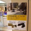 世界鉄道の旅~ヨーロッパ編~ 原信太郎コレクション