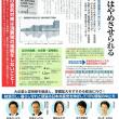 消費税10%はやめさせられる/県議選・参院選で「増税中止」の審判を!