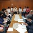 新婦人足立支部 予算に関する要望提出