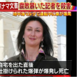 """""""パナマ文書""""マルタの女性記者、運転中 車爆破され死亡"""