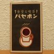宇部の食堂喫茶でランチ