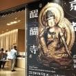 京都・醍醐寺―真言密教の宇宙―
