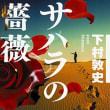 読 「サハラの薔薇」 下村 敦史