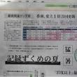1550話 「 記録ずくめの夏 」 9/12・水曜(曇・雨)
