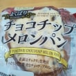 メロメロメロンパン