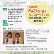 大和川を越え大阪市住吉区で演奏!