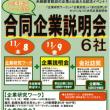 ☆採用実績あり多し☆ 11/8、9 合同企業説明会 開催!