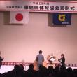 2017徳島県体育協会表彰式