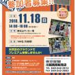 東京新聞&大宮アルディージャ サッカー教室の案内
