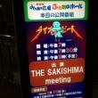 やっぱりLIVEが最高!NHKFM『ライブビート』公開収録 by THE SAKISHIMA meeting
