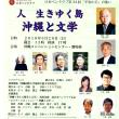 日本、ペンクラブ第34回沖縄での開催、盛会でしたね!姿が見えない辺野古の目取真 俊さんが際立っていましたね!