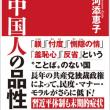 【名古屋 9/24 講演会】河添恵子★演題:日本の真実の歴史を記録・記憶している人たち