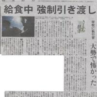 給食中 強制引き離し 学校に執行官 (きしむ親子①/読売新聞(10/22)