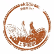 JR四国 上宇和駅