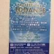 10ダンス選手権大会…