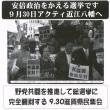 安倍政治を変える選挙です 9月30日アクティ近江八幡へ/滋賀県民集会(市民の会しが主催)