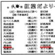 信州・長野市近在の秋の紅葉デモ動画