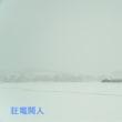 続・日東流の季節風に抗う 地吹雪