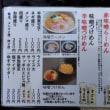 うまいもん 麺屋大河(金沢)