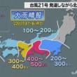 台風危険、発達しながら北上中