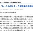 中国人民解放軍(日本植民軍人)は日本の小さい拠点(お店医院工場土地など)を地図におとしているらしい【私が目撃した軍人の行動】