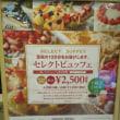 【食べ放題】再び、武蔵小杉でタルトを食べ尽くす!