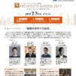 アーキテクツ・ガーデン2017建築祭がはじまります(2017/5/17)