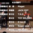 【エンディングあり】D.START2017予選4回戦KIDS部門全入賞チーム紹介動画