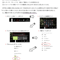 Windows10使用でのブルートゥースマウス不具合の回復方法