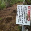 スキマ登山行ってきました