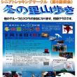 冬の里山を歩いてみませんか!  石川県支部トレッキングサークル