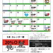 ★3月のイベントカレンダー★