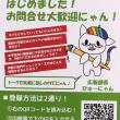 【魚沼】通信制高校転校随時受付中!
