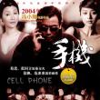 中国風信27 中国の携帯電話いまむかし(『粉体技術』9-6, 2017.6より転載)