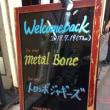 ★metal Bone ライブ♪大塚Welcome Back(動画あり)★