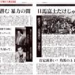 11月23日の東京新聞「暴力の闇〜日馬富士だけじゃない  政界で 音楽界で …」と、日野皓正氏の写真入りの記事!