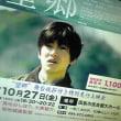 映画「望郷」が、因島で上映!