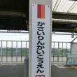10/30: JR東日本ナンバリング駅名標撮影ツアー #22 東京、葛西臨海公園、舞浜 UP