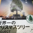 世界一のクリスマスツリー