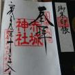 No.25 (す)大洞赤城神社