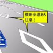 信号機のない横断歩道で停止しない日本のクルマ