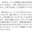 松柴トレーナーの活躍