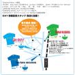 8月5日(土)、6日(日) 渋谷で