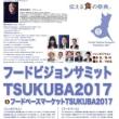 フードビジョンサミットTSUKUBA2017に出演しました。
