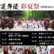 ☆ 彩夏祭
