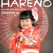 『3歳 七五三 CUTE♫』 札幌格安写真館フォトスタジオ・ハレノヒ