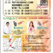 クレール平田 リニューアルオープニングイベント